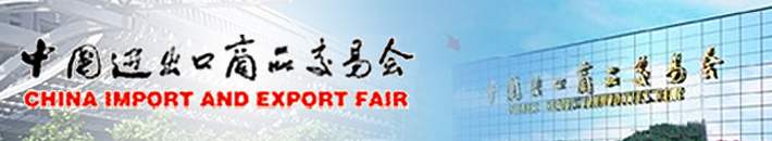 canton trade fair
